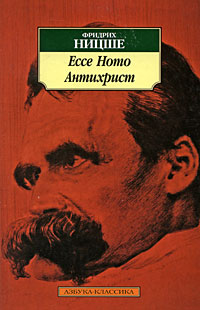 Ecce Homo Антихрист Серия: Азбука-классика (pocket-book) инфо 2460a.